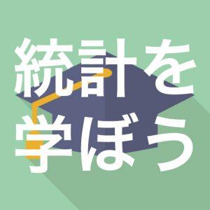 toukei_study