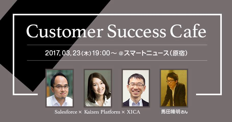Customer Success Cafe