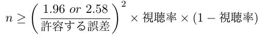 必要なn数の計算式