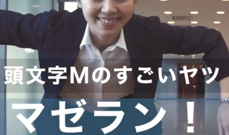 3月17日 テレビ東京系列「ガイアの夜明け」でマゼランのテレビCMを放映